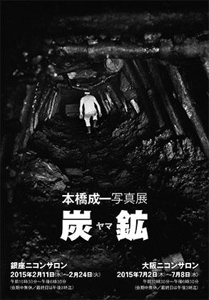 写真展 炭鉱ハガキ最新.jpg