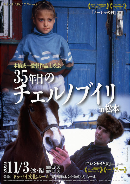 matsumoto_flyer1 のコピー.jpg